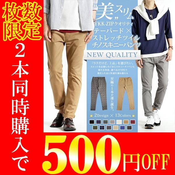 【ランキング受賞記念】選べるチノパン2本購入でさらに500円引き