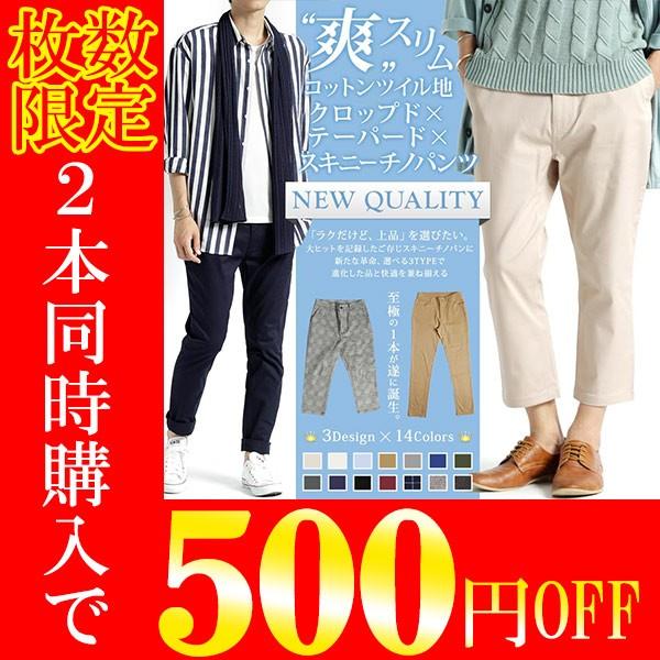 【夏ver発売開始】選べる夏チノパン2本購入でさらに500円引き