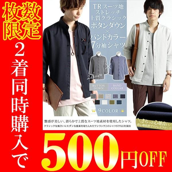 【発売開始】春夏スーツ地シャツ2着購入でさらに500円引き