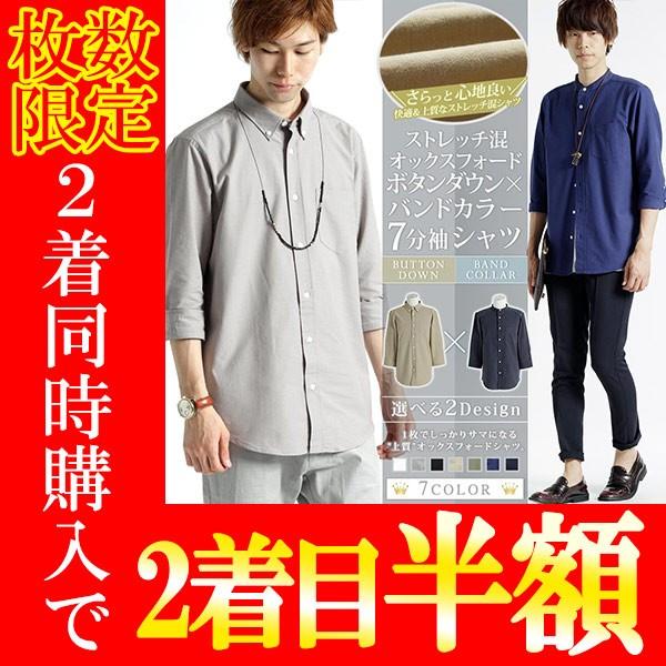 【発売開始】夏オックスシャツ2着購入で2着目半額1,000円引き
