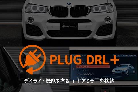 PLUG DRL +