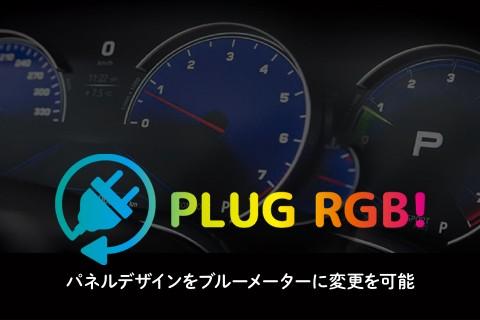 PLUG RGB