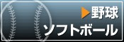 スポーツTシャツ(野球・ソフトボール)