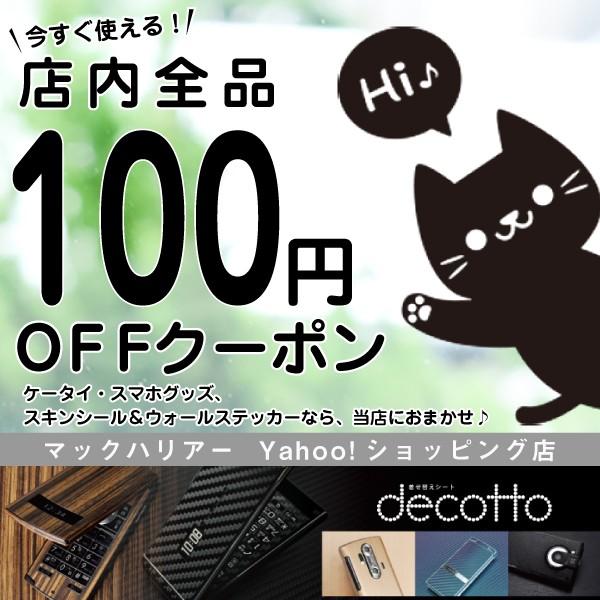 【店内全品】 100円OFFクーポン! スマホ用スキンシール・ケース&ウォールステッカー全品O.K♪