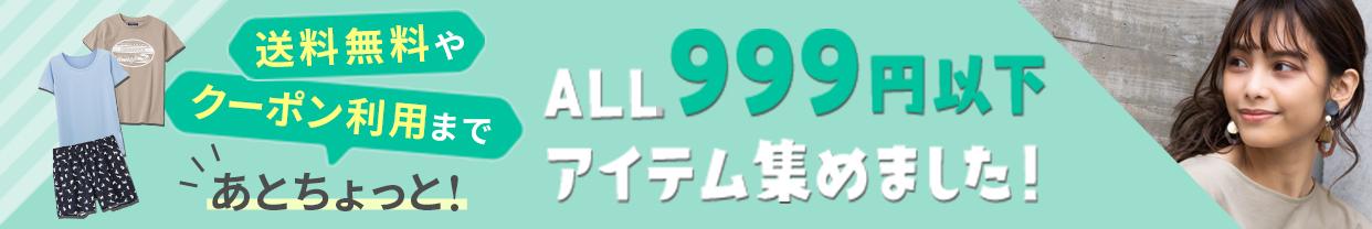 ALL999円以下