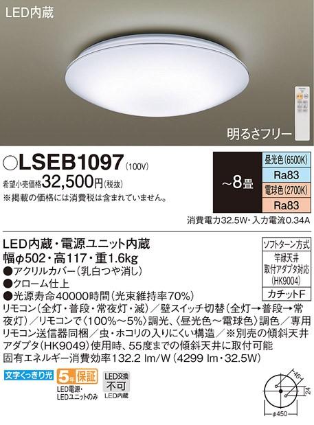ecfbd5e34a54 Panasonic LSEB1097 天井直付型 LED 昼光色〜電球色 シーリングライト ...