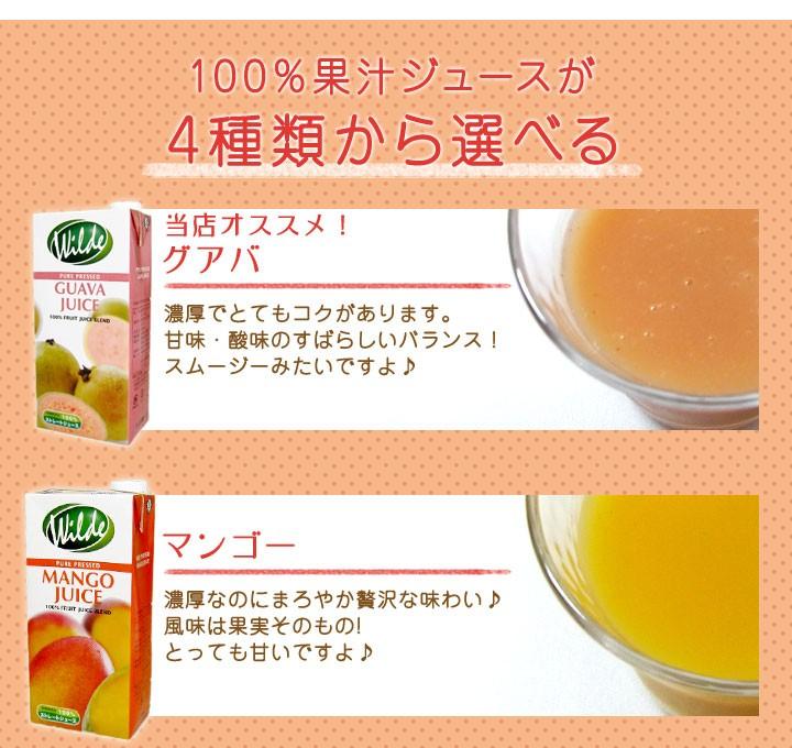 100%果汁ジュースが4種類から選べる グアバ マンゴー
