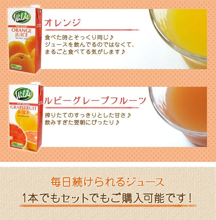 オレンジ ルビーグレープフルーツ 毎日続けられるジュース 一本でもセットでもご購入可能です!