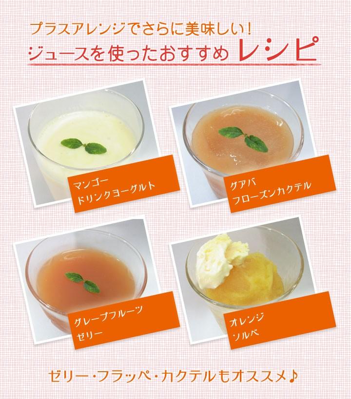 プラスアレンジでさらに美味しい!ジュースを使ったおすすめレシピ