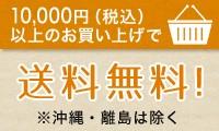 10,000円(税込)以上のお買い上げで送料無料!※沖縄・離党は除く