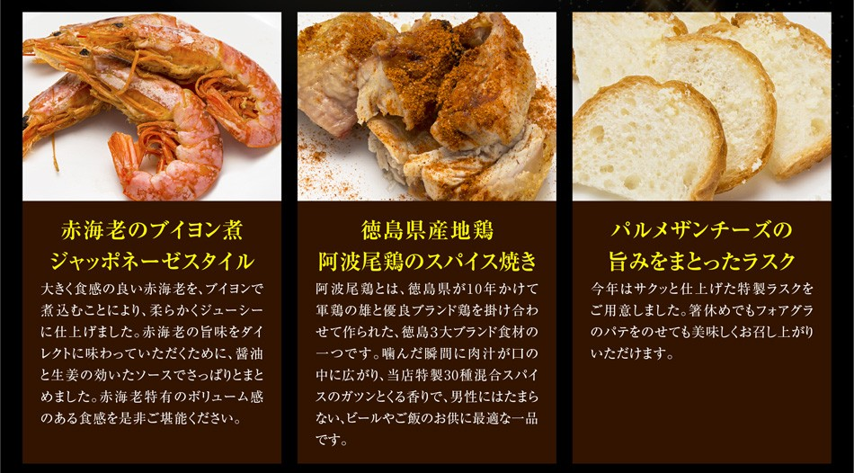 赤海老のブイヨン煮 ジャッポネーゼスタイル、徳島県産地鶏 阿波尾鶏のスパイス焼き、徳島県産地鶏 阿波尾鶏のスパイス焼き