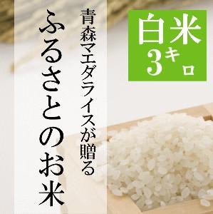 白米3kgふるさとのお米送料無料