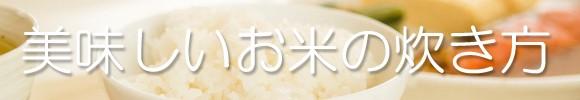 美味しいお米のたき方
