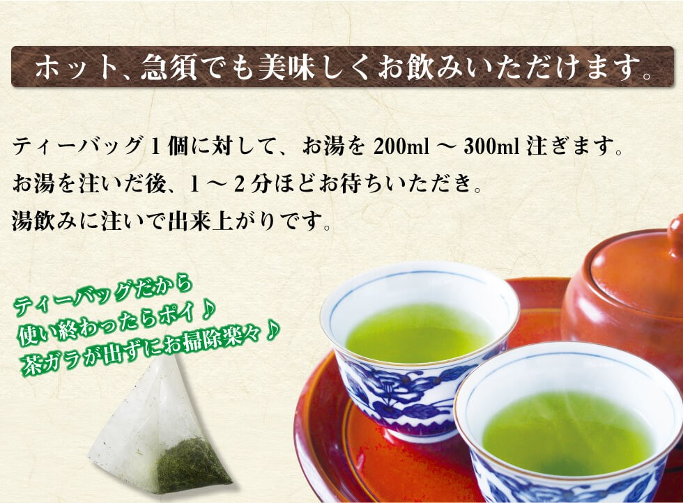 川根産 静岡茶