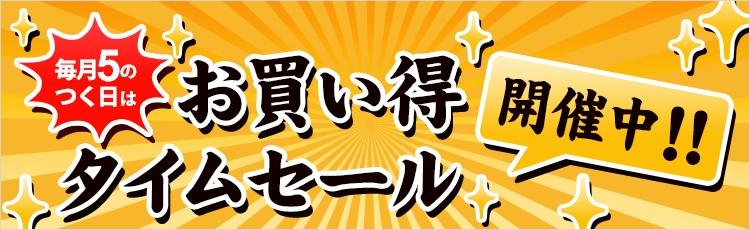 毎月5のつく日はお買い得タイムセール開催中!!