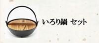 いろり鍋 セット