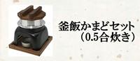 釜飯かまどセット(0.5合炊き)