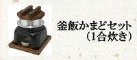釜飯かまどセット(1合炊き)