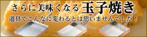 玉子焼き器