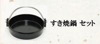 すき焼鍋 セット