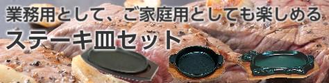 ステーキ皿 セット