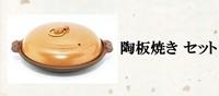 陶板焼き セット