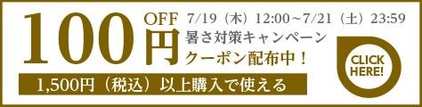 暑さ100円引き
