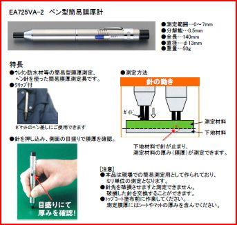 エスコ [0-7mm]ペン型簡易膜厚計 EA725VA-2