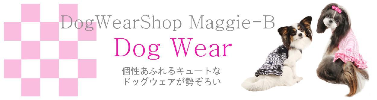 犬服通販サイトマギービー!