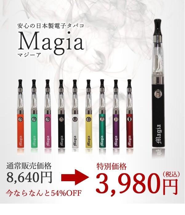 日本ブランドの電子タバコ Magia