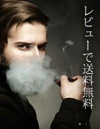 電子タバコ専門店 Magia レビュー 送料無料