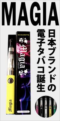 電子タバコ専門店 Magia