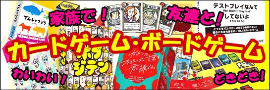 カードゲーム ボードゲーム