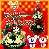 ディズニークリスマス、クリスマスツリー・グッズ