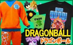 ドラゴンボール Tシャツ・グッズ