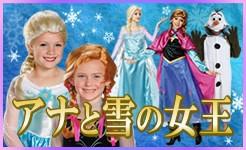 アナと雪の女王 コスチューム・グッズ