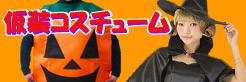 ハロウィン衣装・ハロウィンコスチューム