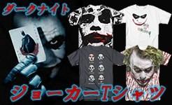 バットマン・ダークナイト ジョーカー Tシャツ