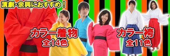カラー着物 カラー袴