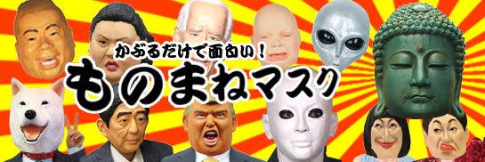 お笑いマスク ラバーマスク