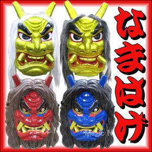 なまはげ マスク お面 来訪神 仮面 仮装の神々