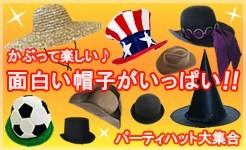 面白い帽子がたくさん。パーティハット大集合。