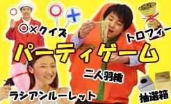 レクリエーション・宴会用 パーティゲーム