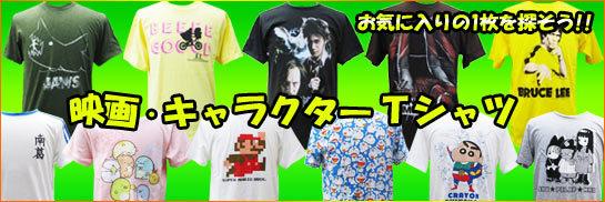 映画Tシャツ キャラクターTシャツ