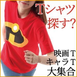 Tシャツ一覧ページ