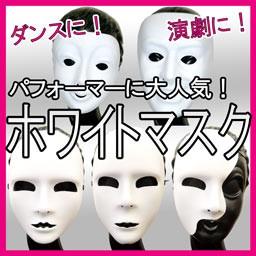 ホワイトマスク 仮面 変装 仮装 お面