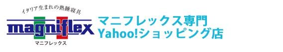 マニフレックス Yahoo!ショッピング