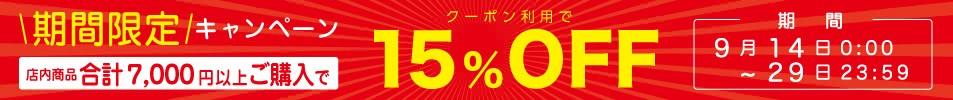 15%OFFキャンペーン