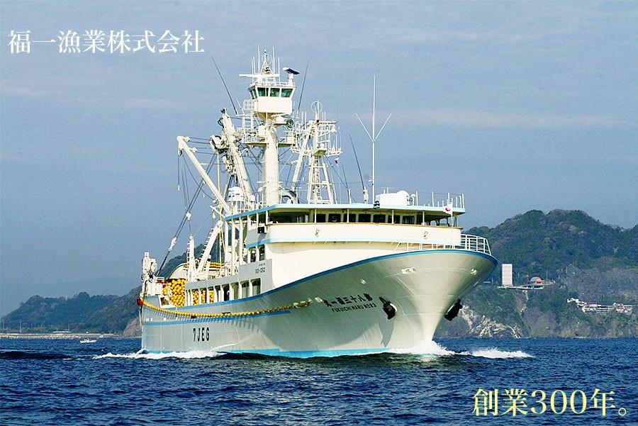 福一漁業株式会社