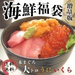 海鮮福袋【増量版】